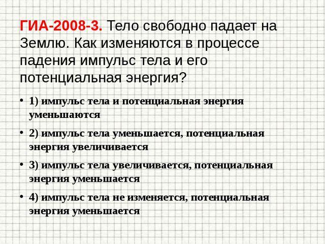 ГИА-2008-3. Тело свободно падает на Землю. Как изменяются в процессе падения...