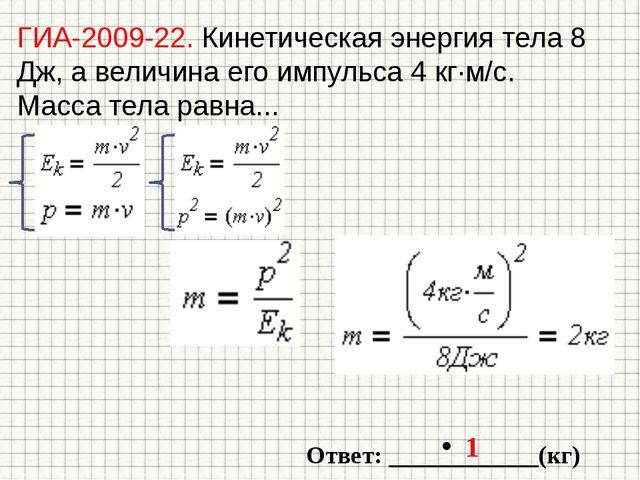 ГИА-2009-22. Кинетическая энергия тела 8 Дж, а величина его импульса 4 кг∙м/с...
