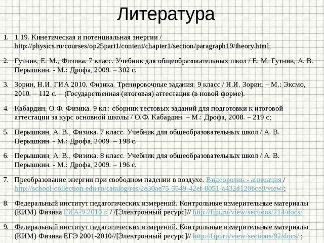 Литература 1.19. Кинетическая и потенциальная энергии / http://physics.ru/cou...