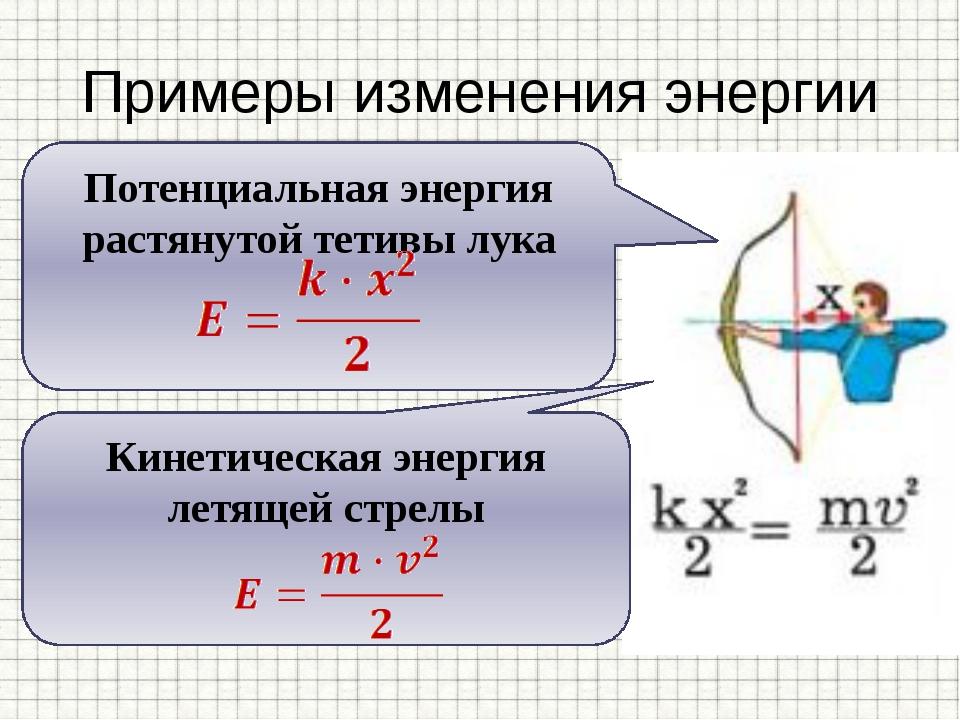 Примеры изменения энергии Потенциальная энергия растянутой тетивы лука Кинети...