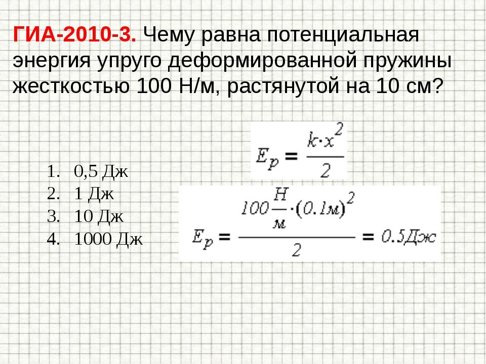 ГИА-2010-3. Чему равна потенциальная энергия упруго деформированной пружины ж...
