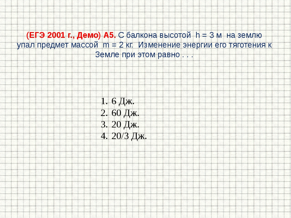(ЕГЭ 2001 г., Демо) А5. С балкона высотой h = 3 м на землю упал предмет массо...