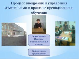 Зима Светлана Ивановна Учитель начальных классов Тимирязевская средняя школа