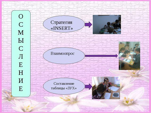 О С М Ы С Л Е Н И Е Стратегия «INSERT» Составление таблицы «ЗУХ» Взаимоопрос