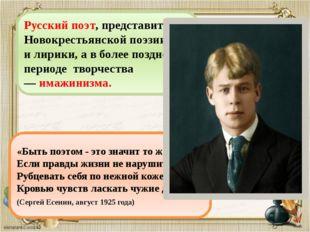 Русский поэт, представитель Новокрестьянской поэзии илирики, а в более позд