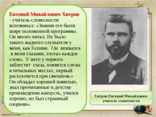Хитров Евгений Михайлович-учитель словесности Евгений Михайлович Хитров - учи