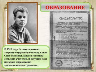 В 1912 году Есенин закончил закрытую церковную школу в селе Спас-Клепики. Шко