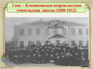 Спас – Клепиковская второклассная учительская школа (1909-1912)