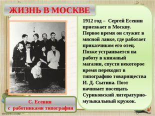 1912 год – Сергей Есенин приезжает в Москву. Первое время он служит в мясной