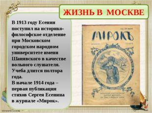 В 1913 году Есенин поступил на историко-философское отделение при Московском