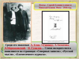 Среди его знакомых А. Блок, З.Гиппиус, А.Ахматова, Д.Мережковский, Н. Гум