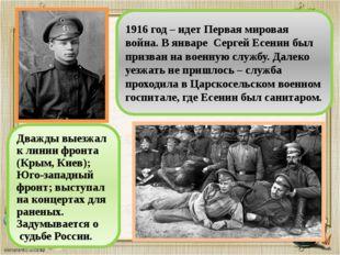 1916 год – идет Первая мировая война. В январе Сергей Есенин был призван на в