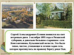 Сергей Александрович Есенин появился на свет ветреным днем 3 октября 1895 год