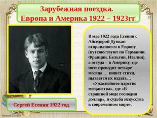 Зарубежная поездка. Европа и Америка 1922 – 1923гг. В мае 1922 года Есенин с