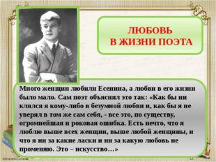 ЛЮБОВЬ В ЖИЗНИ ПОЭТА Много женщин любили Есенина, а любви в его жизни было ма