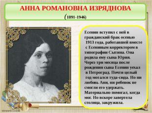Есенин вступил с ней в гражданский брак осенью 1913 года, работавшей вместе с
