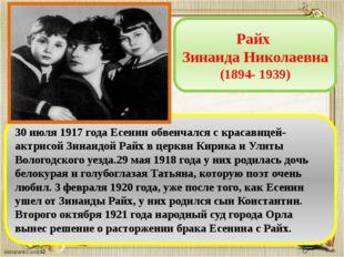 30 июля 1917 года Есенин обвенчался с красавицей-актрисой Зинаидой Райх в цер