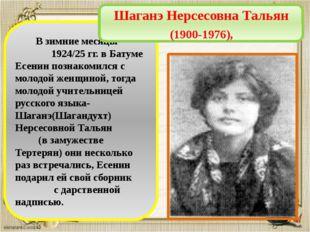 В зимние месяцы 1924/25 гг. в Батуме Есенин познакомился с молодой женщиной,