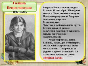 Впервые Бениславская увидела Есенина 19 сентября 1920 года на вечере в Полит