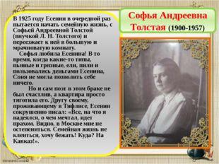 В 1925 году Есенин в очередной раз пытается начать семейную жизнь, с Софьей А