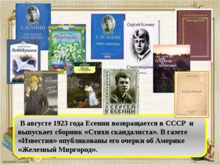 В августе 1923 года Есенин возвращается в СССР и выпускает сборник «Стихи ска