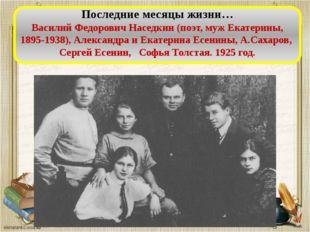 Последние месяцы жизни… Василий Федорович Наседкин (поэт, муж Екатерины, 189