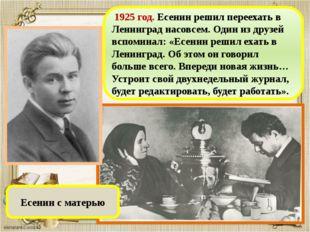 Есенин с матерью 1925 год. Есенин решил переехать в Ленинград насовсем. Один