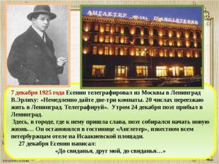 7 декабря 1925 года Есенин телеграфировал из Москвы в Ленинград В.Эрлиху: «Н