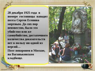 28 декабря 1925 года в номере гостиницы находят поэта Сергея Есенина мертвым.