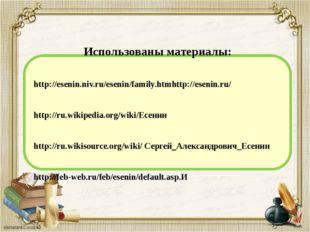 Использованы материалы: http://esenin.niv.ru/esenin/family.htmhttp://esenin.r