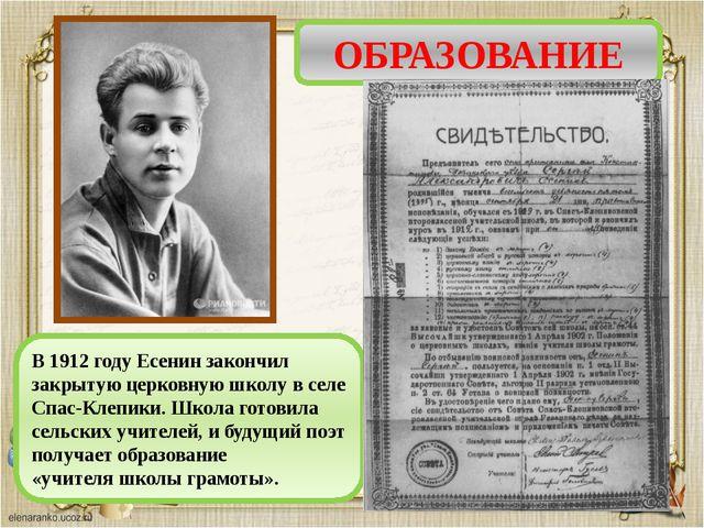В 1912 году Есенин закончил закрытую церковную школу в селе Спас-Клепики. Шко...