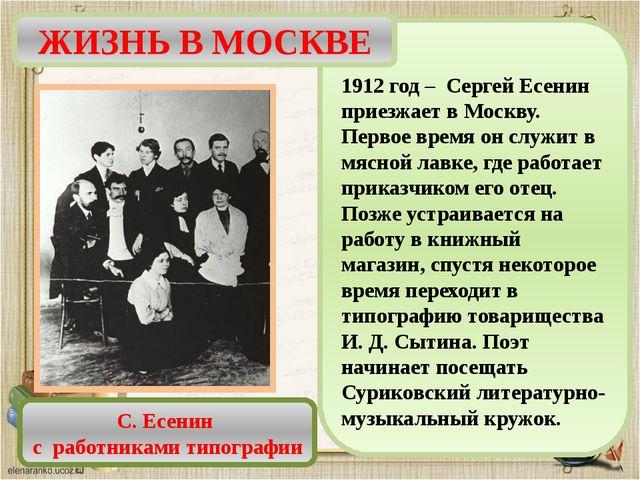 1912 год – Сергей Есенин приезжает в Москву. Первое время он служит в мясной...