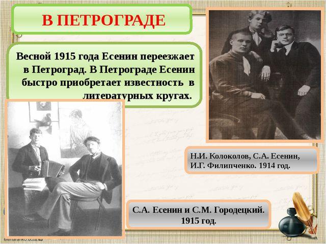 В ПЕТРОГРАДЕ Весной 1915 года Есенин переезжает в Петроград. В Петрограде Ес...