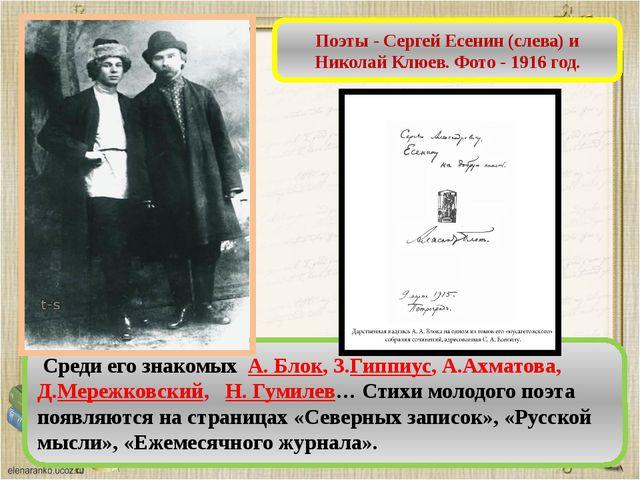 Среди его знакомых А. Блок, З.Гиппиус, А.Ахматова, Д.Мережковский, Н. Гум...