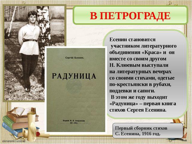 Первый сборник стихов С. Есенина, 1916 год. Есенин становится участником лит...
