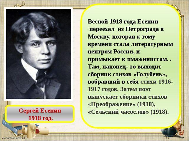 Сергей Есенин 1918 год. Весной 1918 года Есенин переехал из Петрограда в Моск...