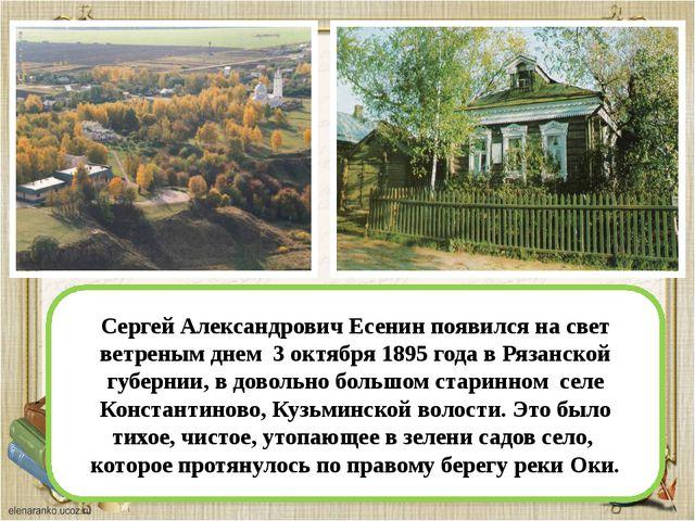 Сергей Александрович Есенин появился на свет ветреным днем 3 октября 1895 год...