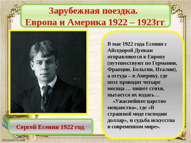 Зарубежная поездка. Европа и Америка 1922 – 1923гг. В мае 1922 года Есенин с...