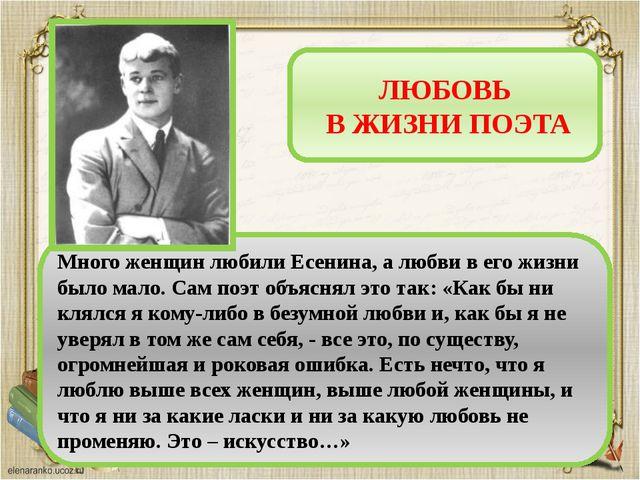 ЛЮБОВЬ В ЖИЗНИ ПОЭТА Много женщин любили Есенина, а любви в его жизни было ма...