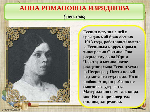 Есенин вступил с ней в гражданский брак осенью 1913 года, работавшей вместе с...