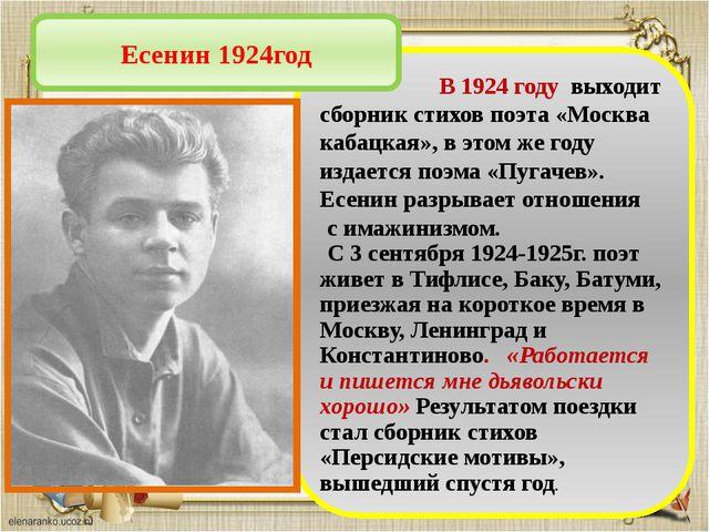 В 1924 году выходит сборник стихов поэта «Москва кабацкая», в этом же году и...
