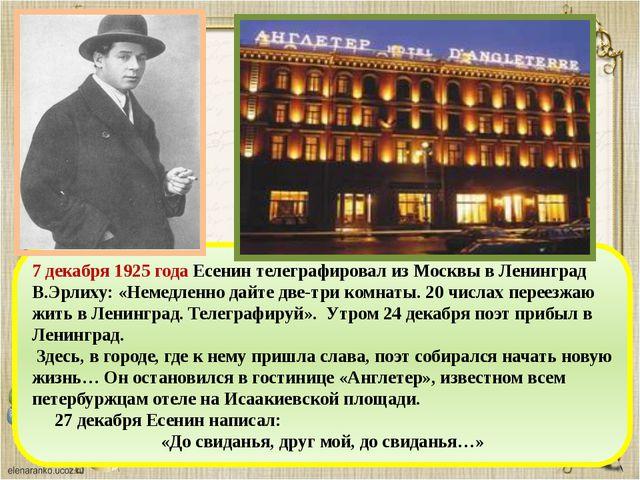7 декабря 1925 года Есенин телеграфировал из Москвы в Ленинград В.Эрлиху: «Н...