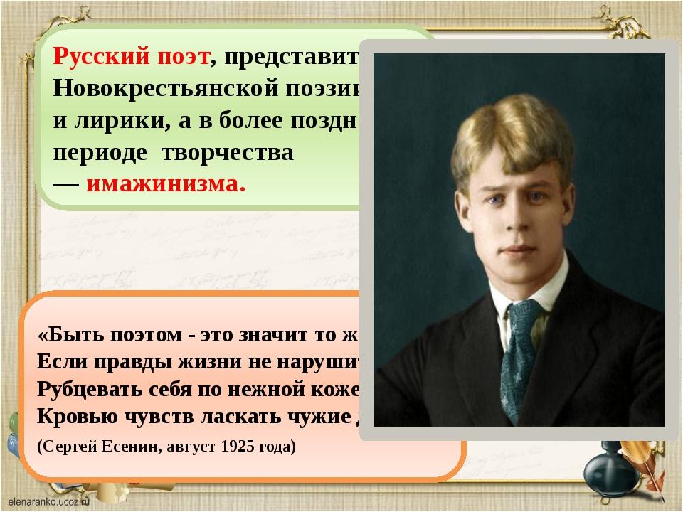 Русский поэт, представитель Новокрестьянской поэзии илирики, а в более позд...