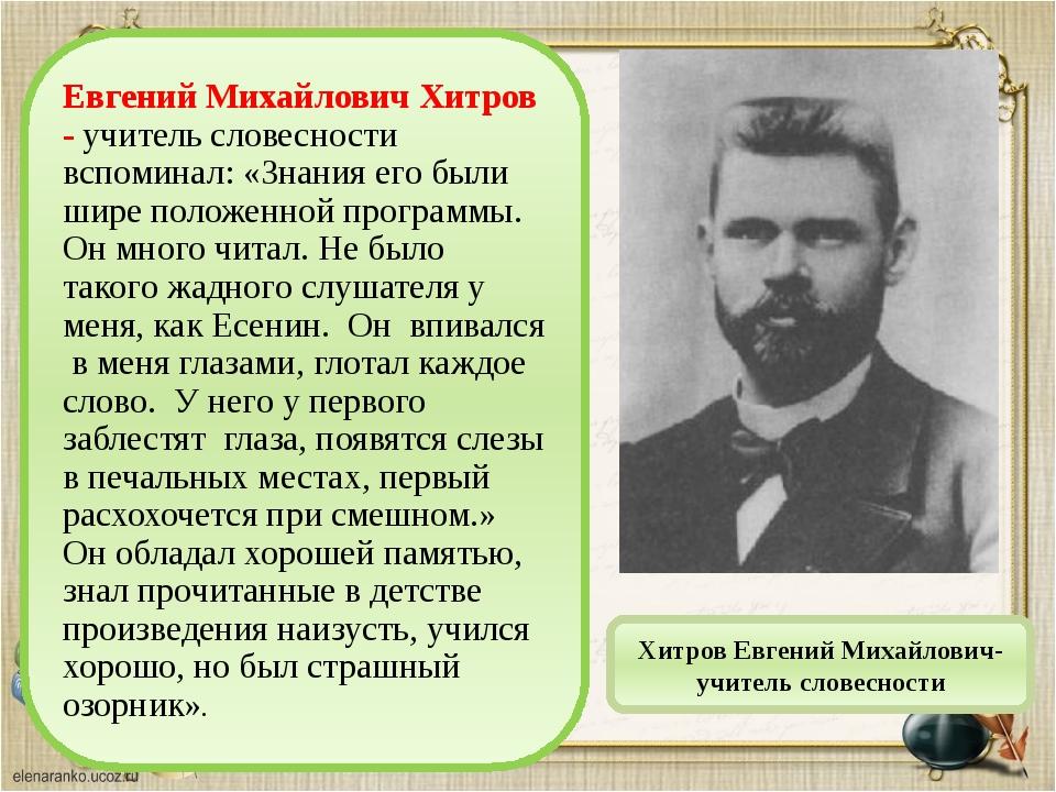Хитров Евгений Михайлович-учитель словесности Евгений Михайлович Хитров - учи...