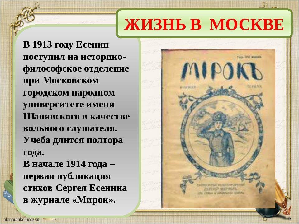 В 1913 году Есенин поступил на историко-философское отделение при Московском...