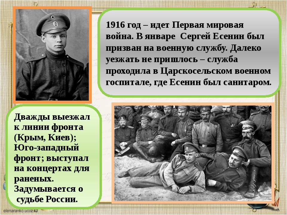 1916 год – идет Первая мировая война. В январе Сергей Есенин был призван на в...