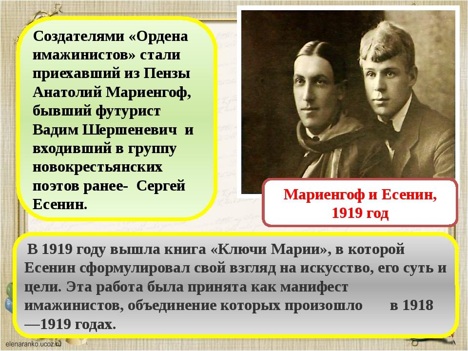 В 1919 году вышла книга «Ключи Марии», в которой Есенин сформулировал свой в...