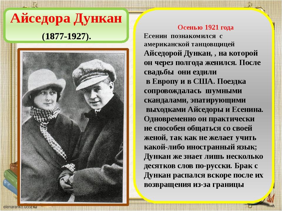 Осенью 1921 года Есенин познакомился с американской танцовщицей Айседорой Ду...