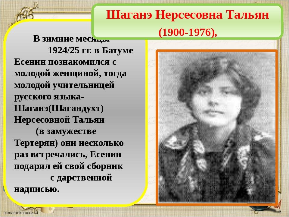 В зимние месяцы 1924/25 гг. в Батуме Есенин познакомился с молодой женщиной,...