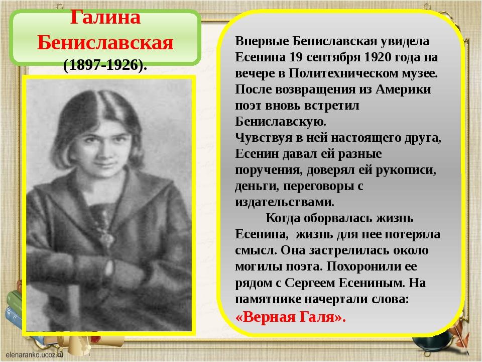 Впервые Бениславская увидела Есенина 19 сентября 1920 года на вечере в Полит...